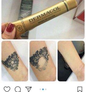 Дермакол