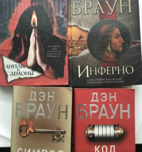 Коллекция книг Дэна Брауна (4шт)