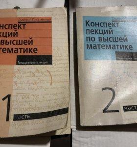 Письменный Дмитрий Трофимович - Конспект лекций