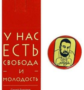 Значок Довлатов, Пушкин, По, Кафка