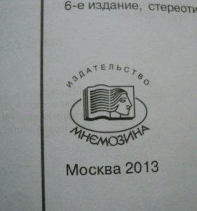 Учебники по алгебре
