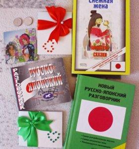 Русско-японские разговорники и сказки на японском