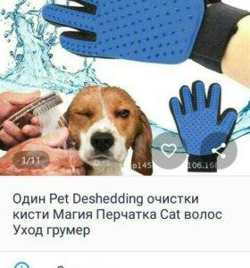 Перчатка для очистки шерсти животных
