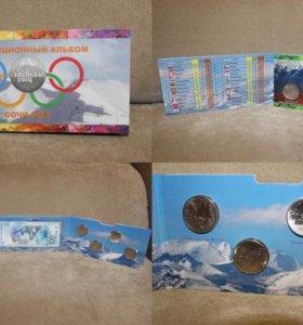 Коллекция Сочи 4 монеты и купюра