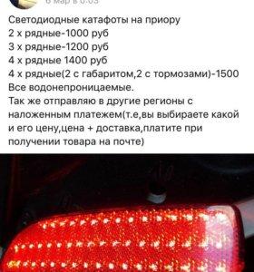 Катафоты светодиодные