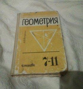 Книга по геометрии 9-11 классы