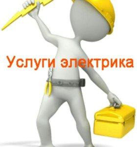 """""""Услуги электрика """""""