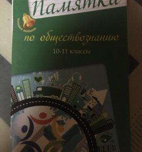 ЕГЭ Обществознание книги