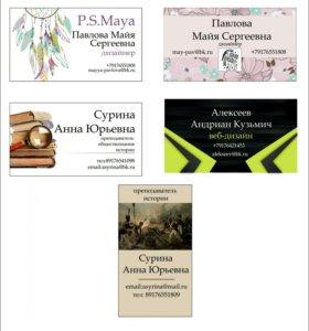 Полиграфический дизайн(визитки, буклеты, логотипы)