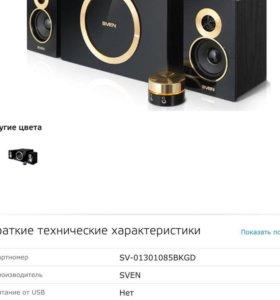 Колонки SVEN MS-1085 20+2*13W Black Gold
