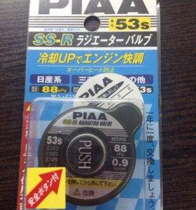 Крышка радиатора PiAA 53s с функц сброса давления