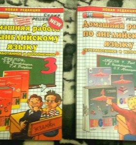Домашняя работа по   английскому языку 3 и 4 класс