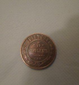 монета 5 коп 1912