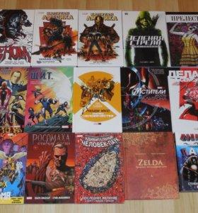 Комиксы, книги