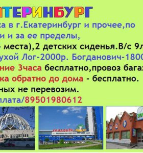 Поездка г.Екатеринбург и обратно /  часа ожидания