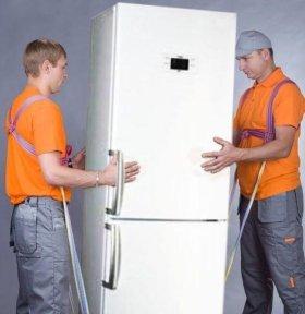Перевозка и Подъем Холодильников