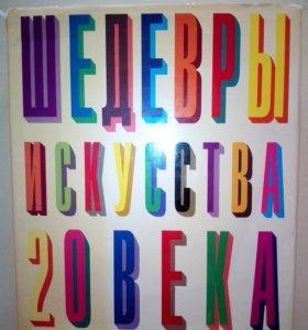 """Продам книгу """"Шедевры искусства 20 века"""""""