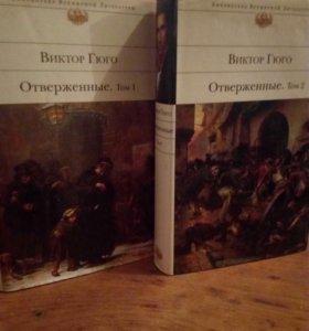 Виктор гюго.Отверженные в 2 томах.книга