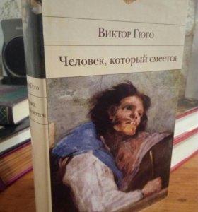 Виктор Гюго.Человек,который смеется.книга