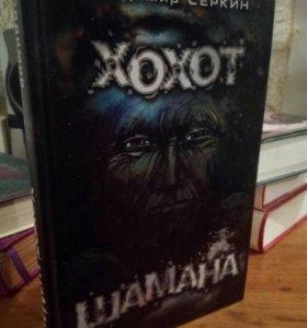Владимир Серкин.Хохот шамана.книга.