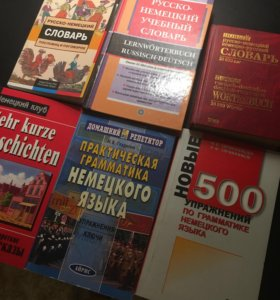 Учебники и словари по немецкому ящыку