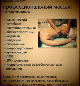 Инст.#massage_open01