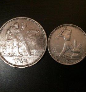 Полтинник и рубль 1924
