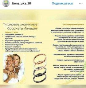 Титаново магнитные браслеты