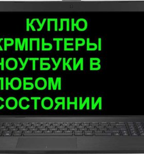 ноутбуки компьютеры