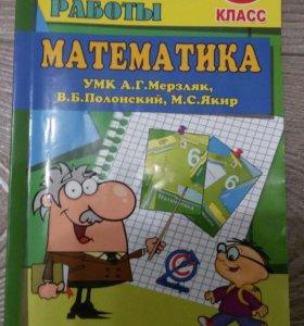 Решебник по математике 6 класс