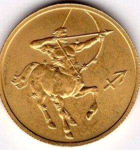 25 рублей. Знаки зодиака (стрелец), 2002г.