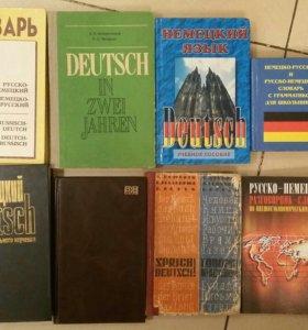 Словари и пособия по немецкому языку