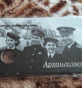 Буклет 10 рублей Архангельск г.воинской славы 2013