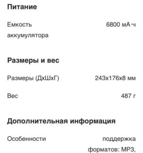 Планшет Samsung Tab-4 T531