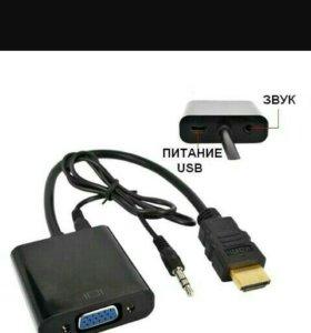 Переходник HDMI VGA со звуком