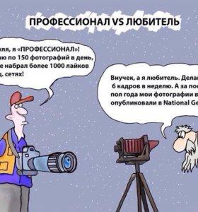 Фото-видеосъёмка
