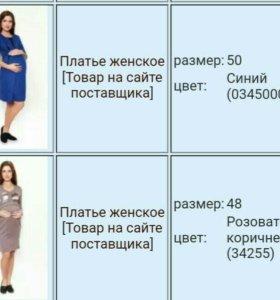 Платья для беременных, новые