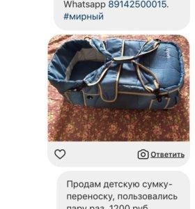 Детска сумка-переноска