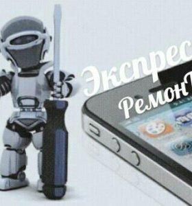 Ремонт - телефонов , планшетов и ноутбуков