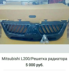 Mitsubishi L200/ Решетка радиатора