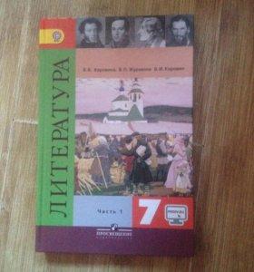 Книга по литературе 7 класса 1 часть