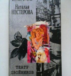 """Наталья Нестерова """"Театр двойников"""""""