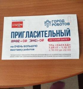 Пригласительный билет в город роботов