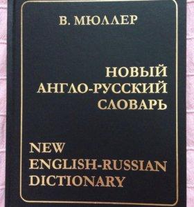 Новый англо-русский словарь, В.Мюллер