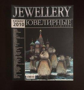 Журнал ювелирные украшения