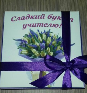 Сладкий подарок на день учителя.
