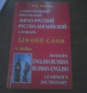Сборник Англиских слов