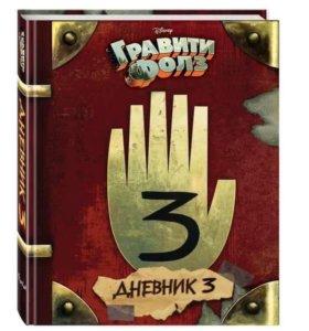 Книга Гравити фолз 3