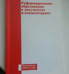 Реформирование образования в документах