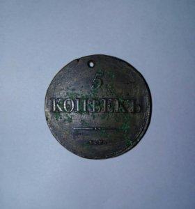 Монета 1839год